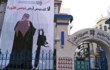 580 5 226x145 - إعتراض نقابة الصحفيين في تونس تجاه رحلة بن سلمان إلى هناك
