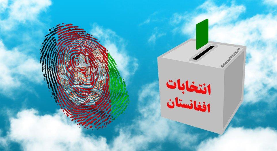 انتخابات افغانستان2 1 - إحتمال تأجيل الإنتخابات الرئاسية