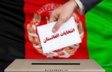 انتخابات افغانستان 226x145 - بدأت عملية الإنتخابات الرئاسية في البلاد