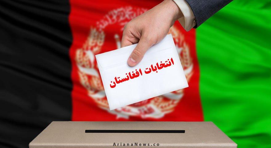 انتخابات افغانستان - بدأت عملية الإنتخابات الرئاسية في البلاد