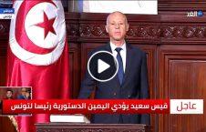 يؤدي الآن الرئيس 226x145 - الفيديو/ قيس سعيد يؤدي اليمين الدستورية رئيسا لتونس