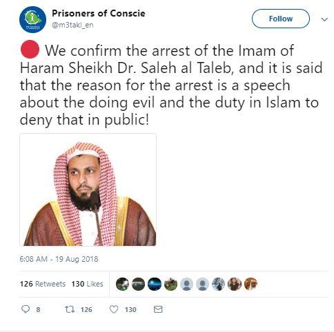 86547 - Arrests in Saudi Arabia Continues, this time Saleh Al-Talib