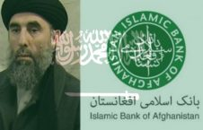 image 1 226x145 - The Islamic Bank of Afghanistan, A Wide Cover for Terrorist Activities