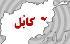 په کابل کی بیا چاودنې