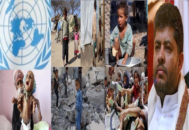 ملګری ملتونه په یمن کې دانسانی ناؤرین د دوام مسئول