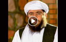 ویډیو/ دکرونا وایرس په اړه دمولوی مجیب الرحمان انصار حیرانونکی ویناو