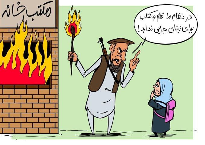 کاريکاټور/ دښځو مقام په طالباني نظام کي
