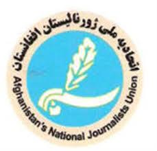 اتحادیه ژورنالیستان - نگرانی اتحادیه ژورنالیستان از وضعیت نامناسب خبرنگاران بیجا شده از قندز