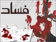افغانستان؛ سرزمین فساد و مافیا - وجود فساد گسترده در ادارات امور زنان، صحت و معارف بلخ