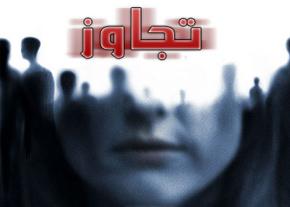 جنسی - تجاوز جنسی یک ملا امام بالای یک دختر 13 ساله در تخار