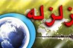 زلزله 150x100 - خطر وقوع زلزله در سرحدات افغانستان و پاکستان