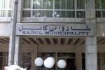 شاروالی کابل 150x100 - دستگیر شدن پنچ کارمند شاروالی کابل
