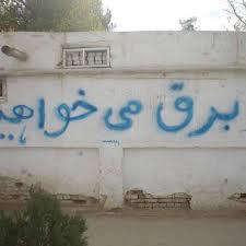 شکایت باشنده گان شهر شبرغان در مورد نبود برق