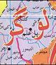 لوگر5 - اعدام سه خواهر در ولایت لوگر