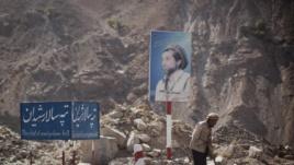 پنجشیر1 - 16 کشته براثر حمله انتحاری در دروازه ورودی پنجشیر