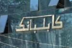 محاکمه رییس و معاون پیشین کابل بانک