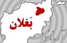 بغلان 226x145 - کشف و ضبط مقادیر زیادی سلاح و مهمات در ولایت بغلان