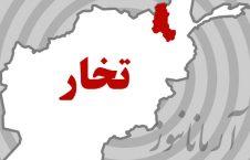 تخار 226x145 - حمله مسلحانه بالای دفتر یک رادیو محلی در ولایت تخار