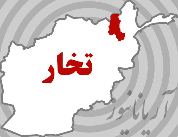 تخار - دهها تن کشته و زخمی بر اثر انفجار امروز در تخار