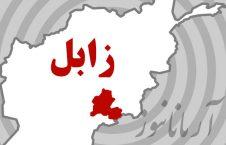 زابل 226x145 - اعلامیه وزارت امور داخله در پیوند به کشته شدن ۷ طالب مسلح در ولایت زابل