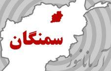 سمنگان 226x145 - مردم سمنگان 20 طالب مسلح را دستگیر کردند