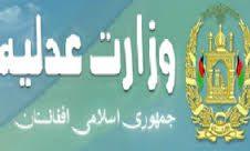 عدلیه 226x136 - اعلامیۀ وزارت عدلیه برای داوطلبان گاز مایع و تیل دیزل