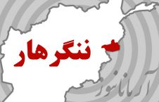ننگرهار 226x145 - وقوع یک انفجار در ولایت ننگرهار