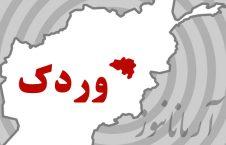 وردک 226x145 - انفجار یک موتر مملو از مواد انفجاری در ولایت میدان وردک