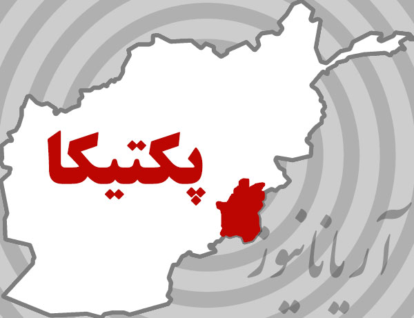 پکتیکا - هلاکت دهها تن از تروریستان شبکه حقانی در ولایت پکتیکا