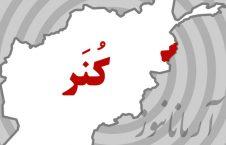 کنر 226x145 - آغاز مجدد حملات راکتی پاکستان بالای ولایت کنر