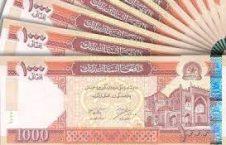 افغانی 226x145 - دو میلیارد افغانی هزینه تکمیل پروژه های انکشافی ولایت پروان