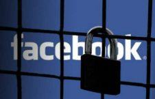 فیسبوک 226x145 - فیسبوک در افغانستان محدود خواهد شد!