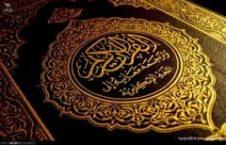 قرآن 226x145 - گزارشی از مراسم گرامیداشت ماه نزول قرآن