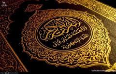 قرآن - توهین شرم آور داعش به ساحت قرآن کریم