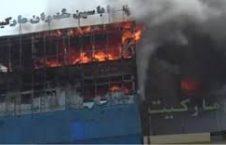 خسارت۲۵۰ ملیون دالری مارکیت اباسین در اثر آتش سوزی اخیر