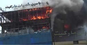 مارکیت اباسین - خسارت۲۵۰ ملیون دالری مارکیت اباسین در اثر آتش سوزی اخیر
