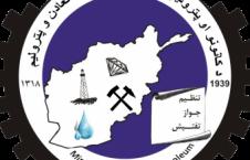وزارت معادن و پترولیم 226x145 - آغاز کار پروژه برق گازی در شبرغان
