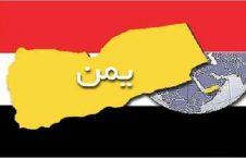 یمن 226x145 - ایتلاف متجاوزان به یمن شکست خورد!