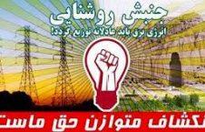 جنبش روشنایی 1 226x145 - مظاهرۀ جنبش روشنایی لغو شد!