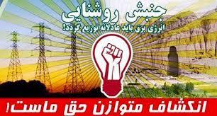جنبش روشنایی 1 - مظاهرۀ جنبش روشنایی لغو شد!