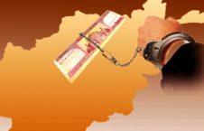 فساد 226x145 - جریمه سنگین امریکا برای وزارتهای دفاع و داخله افغانستان