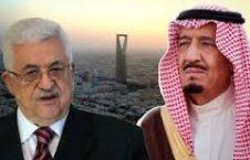 عربستان 2 226x145 - پایان دست ودلبازی عربستان با تشکیلات خودگردان فلسطین!