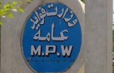 وزارت فواید عامه 226x145 - امضای قراردادهای 6 پروژه در ولایات مختلف