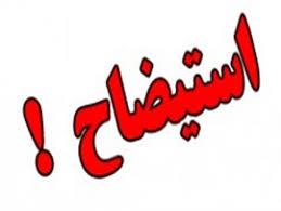 استیضاح - استیضاح سه وزیر قطعی شد