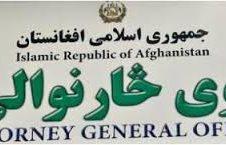 لوی سارنوالی افغانستان 226x145 - محاکمه علنی سارنوال متهم به فساد اداری
