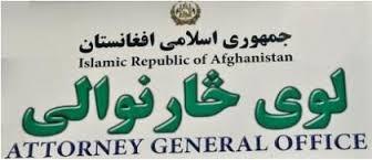 لوی سارنوالی افغانستان - محاکمه علنی سارنوال متهم به فساد اداری
