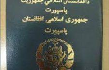 پاسپورت 226x145 - شرط حکومت برای صدور پاسپورت برای مقامات طالبان