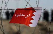طرفداریِ حکومت بحرین از محاکمه های ناعادلانه!