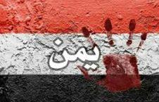 مقاومتِ یمنی ها حیرت برانگیزاست!