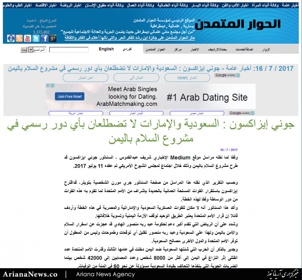 صلح یمن  1024x949 - دلایل سناتورامریکایی برای کنارگذاشتن عربستان و امارات
